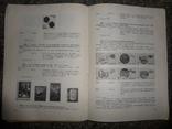 Каталоги марок (9 шт.), фото №4