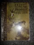 Каталоги марок (9 шт.), фото №7