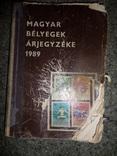 Каталоги марок (9 шт.), фото №13