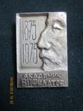 Юбилей В.П.Филатова. Одесса., фото №2
