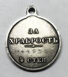Медаль За храбрость 4 ст., фото №2
