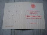 50 лет Победы Усов Казахстан, фото №2