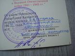 50 лет Победы Усов Казахстан, фото №4