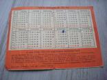 Табель-Календарь на 1964 г, фото №3