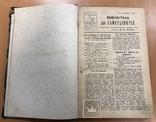 Библиотека для саморазвития. Январь 1907 год, фото №7