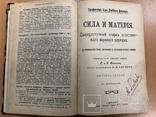 Библиотека для саморазвития. Январь 1907 год, фото №8