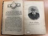 Библиотека для саморазвития. Январь 1907 год, фото №9
