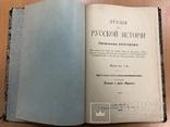 Лекции по русской истории. 1899 год., фото №9