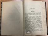 Лекции по русской истории. 1899 год., фото №10