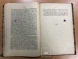 Лекции по русской истории. 1899 год., фото №13