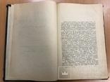Лекции по русской истории. 1899 год. ІІ-ой выпуск, фото №9