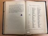 Лекции по русской истории. 1899 год. ІІ-ой выпуск, фото №12
