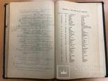 Лекции по русской истории. 1899 год. ІІ-ой выпуск, фото №13