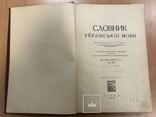 Словник Української мови. Київ 1927 рік, фото №8