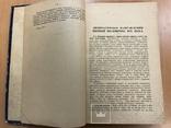 История русской литературы ХІХ века. 1928 год, фото №10