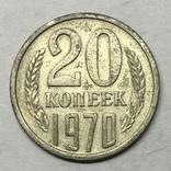 20 копеек 1970 года., фото №2