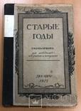 Старые годы. Декабрь 1915 года, фото №2