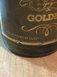 Золотое Советское шампанское 80 хг, фото №13