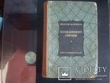 """Шолом-Алейхем """"Блуждающие звёзды"""" 1936г., фото №2"""