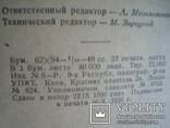 """Шолом-Алейхем """"Блуждающие звёзды"""" 1936г., фото №10"""