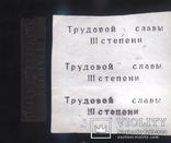 Копия штампа ТС-3ст., фото №2