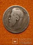 1 рубль 1896 год, фото №2