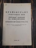 1934 Прейскурант на пушно-меховые и овчино-шубные товары, фото №2