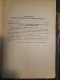 1934 Прейскурант на пушно-меховые и овчино-шубные товары, фото №5