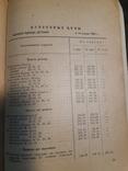 1934 Прейскурант на пушно-меховые и овчино-шубные товары, фото №10