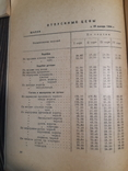 1934 Прейскурант на пушно-меховые и овчино-шубные товары, фото №12