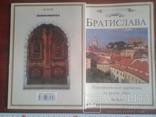 Путеводитель Братислава 100 цветных фотографиях, фото №7