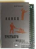 Конец третьего рейха. В.Чуйков. Мемуары. 1973, фото №3