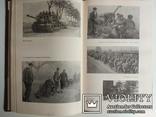Конец третьего рейха. В.Чуйков. Мемуары. 1973, фото №9