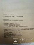 Девять шагов к гармонии. 1999, фото №4
