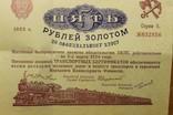Редкие боны РСФСР четыре шт (копия), фото №3