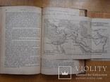 История Военного Искусства. Е Разин. в 2-х томах. 1940 г. (первое издание), фото №4