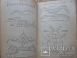 История Военного Искусства. Е Разин. в 2-х томах. 1940 г. (первое издание), фото №10