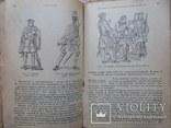 История Военного Искусства. Е Разин. в 2-х томах. 1940 г. (первое издание), фото №11