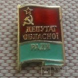 Значок депутат обласної  ради, фото №2