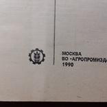 "Орлова ""Все о фруктах"" 1990р., фото №3"