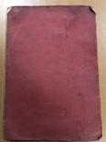 Русский крест XІІ века. Шляпкин. СПБ 1914 год, фото №3