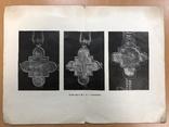 Русский крест XІІ века. Шляпкин. СПБ 1914 год, фото №6