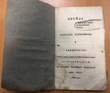 Беседа о благодати архиерейства и священства. СПБ 1816 год, фото №5