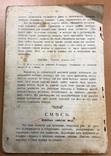 """Журнал """"Святитель"""" январь 1914 года., фото №3"""