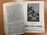 """Журнал """"Святитель"""" январь 1914 года., фото №8"""