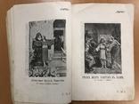"""Журнал """"Святитель"""" январь 1914 года., фото №11"""