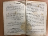 """Журнал """"Святитель"""" январь 1914 года., фото №12"""