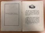 О жизни и трудах святых Кирилла и Мефодия. СПБ 1899, фото №4