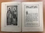 О жизни и трудах святых Кирилла и Мефодия. СПБ 1899, фото №5