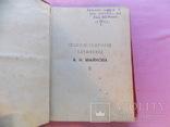 Изд. 1888 г. Собрание соч. в 3 -х томах А.Н. Майков. 2 и 3 том., фото №5